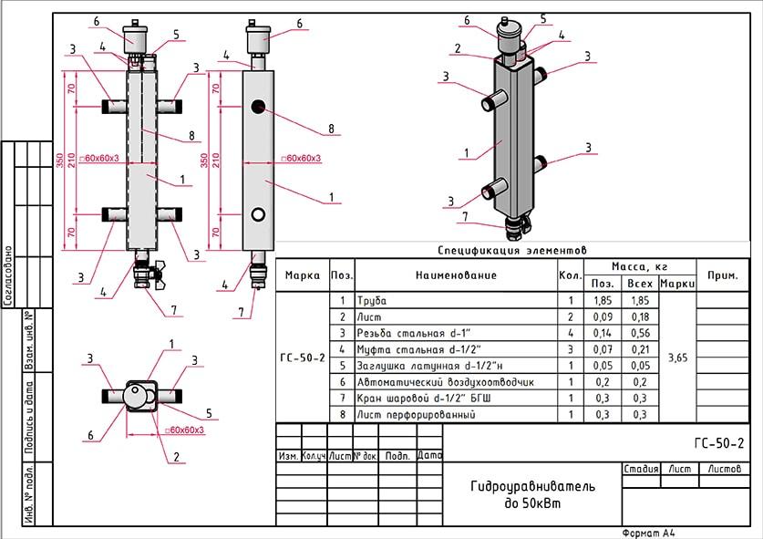 idravlicheskij-uravnivatel-gs-50-2-plusterm-min