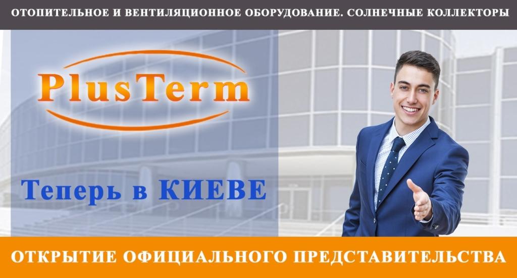 Открылся филиал PlusTerm в Киеве фото